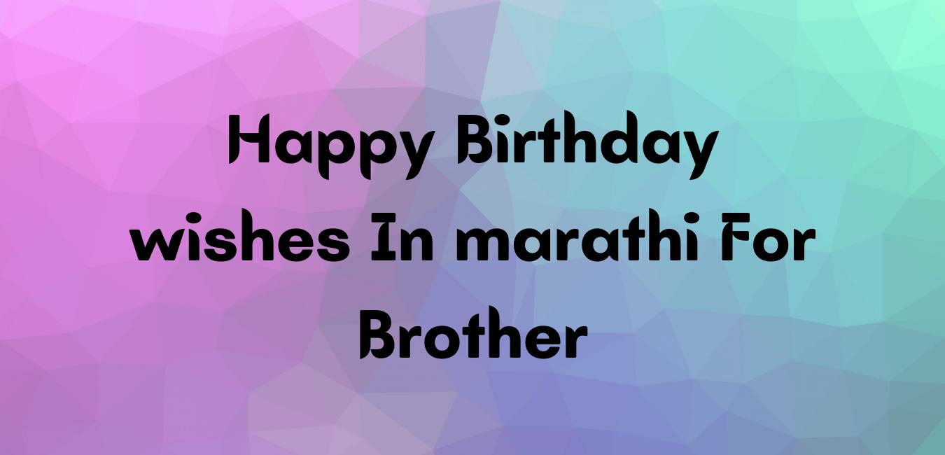 Birthday wishes in marathi || vadhdivas shubhecha || Happy Birthday Status in marathi ||