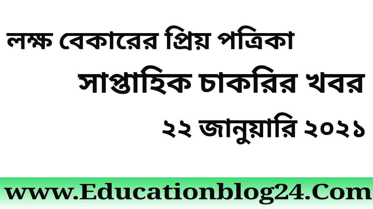সাপ্তাহিক চাকরির খবর ১৫ জানুয়ারি ২০২১ -চাকরির খবর ১৫/১/২০২১   Weekly Job Newspaper 22 January 2021 Bangladesh