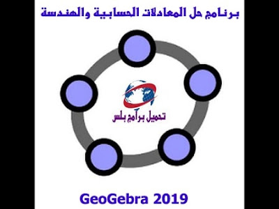 GeoGebra 2019