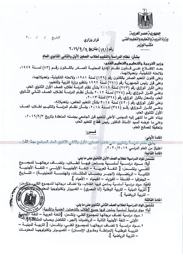 """تعرف على.. نظام التشعيب الجديد للثانوية العامة """"مستند"""" Ministerial_Decree_No._191_of_2019_001"""