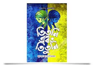 তিতুনি এবং তিতুনি pdf download