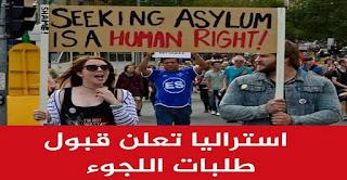 اللجوء الانساني الى استراليا