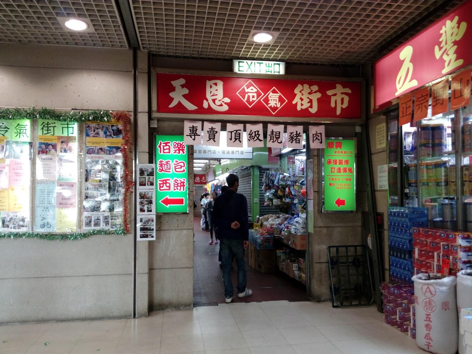 Grassroots O2: [房署商場] 天恩商場 @2017-04-01