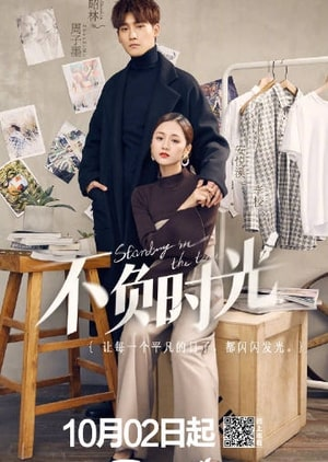 Standing in the Time 2019, Chinese Drama Synopsis, Cast & Trailer
