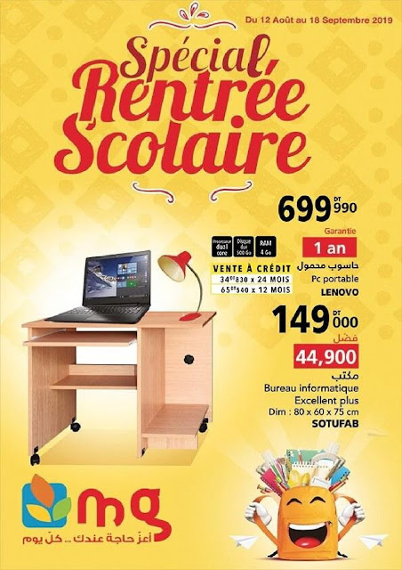 catalogue mg tunisie maxi aout septembre rentree scolaire 2019