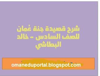 شرح قصيدة جنة عمان لمادة اللغة العربية للصف السادس الفصل الاول