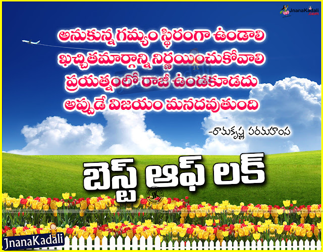 best motivational all the best telugu quotes on life,best motivational quotes about life,motivational quotes of life,life motivation quotes,motivational quotes on life,famous motivational speakers,top motivational speakers,top motivational quotes,motivational quotes of the day for work,motivational and inspirational quotes,best motivational speaker,daily motivation quotes,free daily motivational quotes,motivational picture quotes,motivational quotes pictures,motivational quotes and pictures,ramakrishna paramahamsa telugu quotes