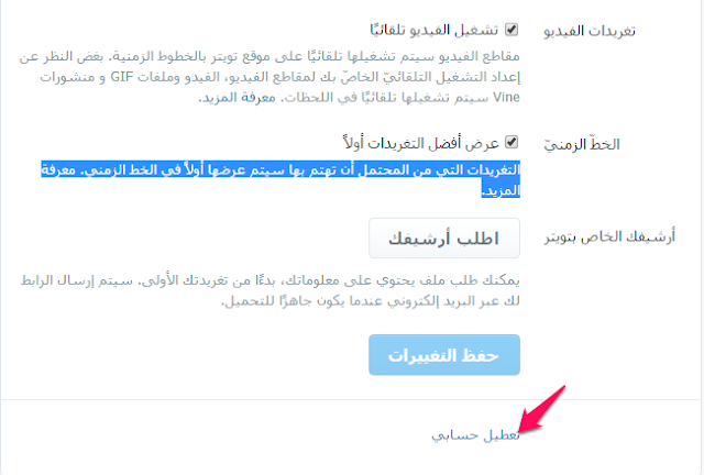 شرح بالصور كيفية حذف حسابك في تويتر twitter نهائياً