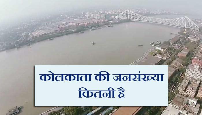 Kolkata ki jansankhya kitni hai