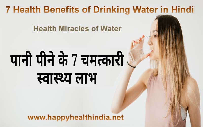 benefits of drinking water in hindi, health benefits of drinking water in hindi, health benefits of drinking water, benefits of drinking water, hot water benefits, warm water benefits, importance of drinking water, benefits of drinking water for skin, drinking water in the morning,  खूब पानी पीने के फायदे, पीने के पानी के स्वास्थ्य लाभ,