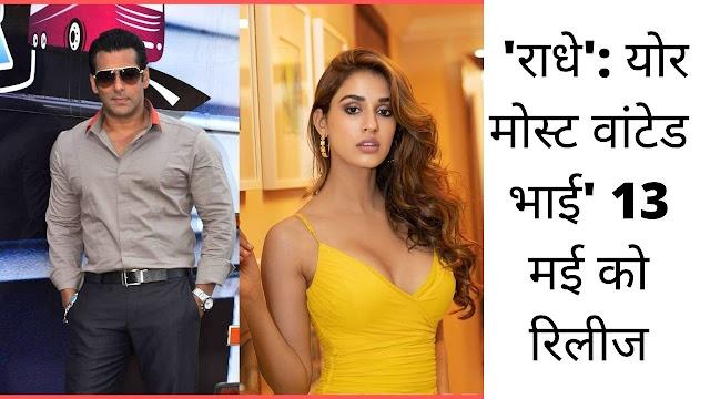 सलमान खान की 'राधे' MOVIE 13 में को सिनेमाघरों में रिलीज होगी CBFC ने दिया UA सर्टिफिकेट