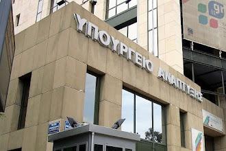 Η κατανομή ανά Περιφέρεια για το 2021 του Προϋπολογισμού Δημοσίων Επενδύσεων - 71,6 εκ. ευρώ η ΠΕ Δυτικής Μακεδονίας