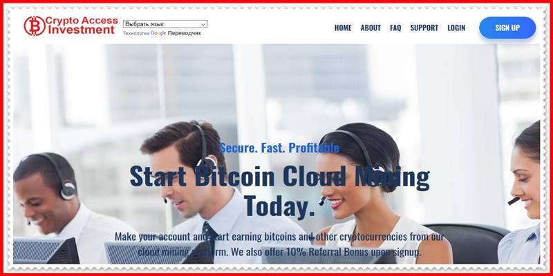 Мошеннический сайт cryptoaccessinvestment.com – Отзывы, развод, платит или лохотрон? Мошенники