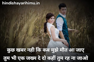 Love Shayari For Boyfriend