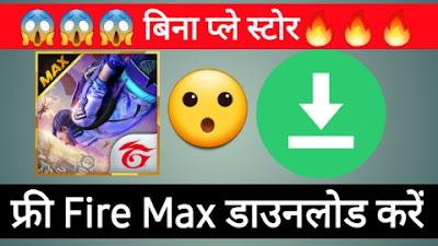 Bina play store ka free Fire MAX download Kaise kare, how to download free Fire MAX without play store?