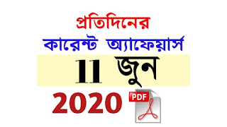 11th June Current Affairs in Bengali pdf