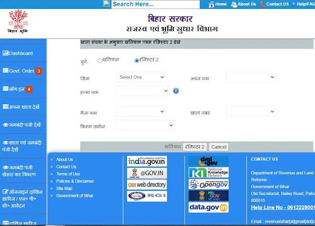 Land Record Bihar + Apna Khata Bihar