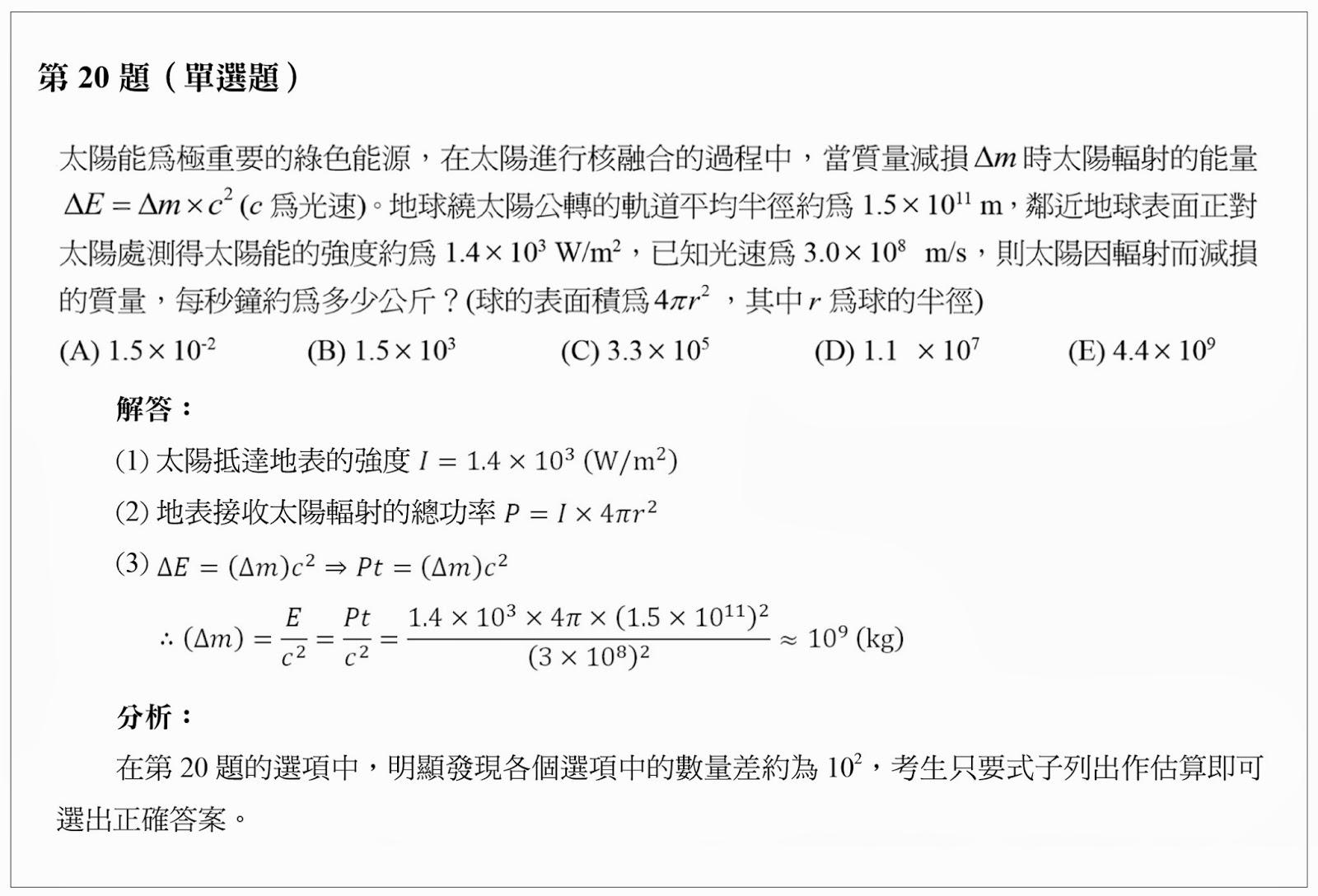 科學月刊: 談今年的物理指考