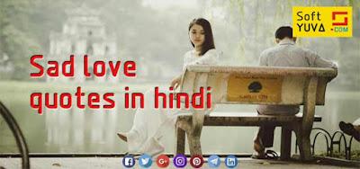 Sad love quotes in hindi दुखी प्यार पर सुविचार अनमोल वचन