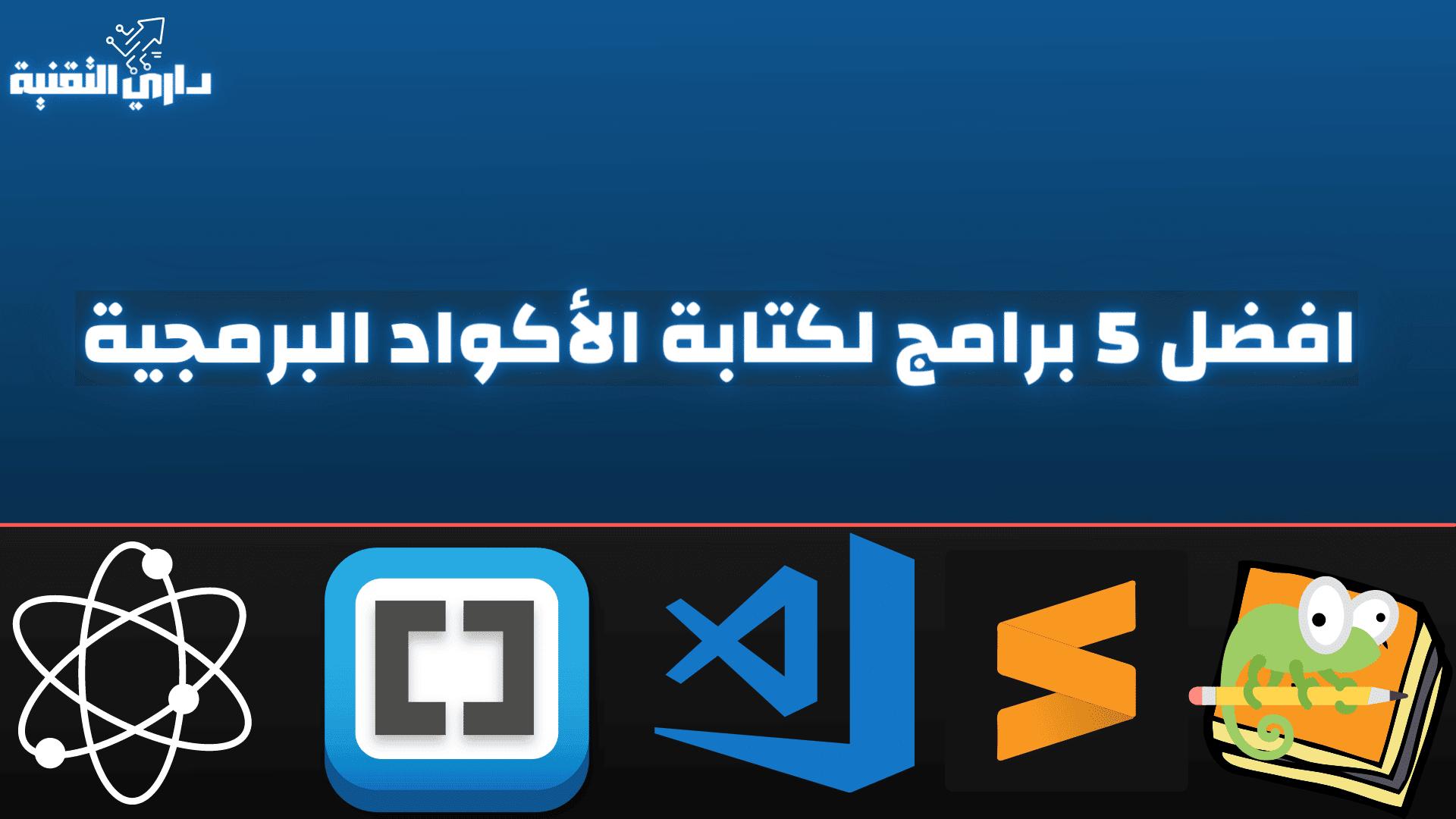 افضل 5 برامج لكتابة الأكواد البرمجية