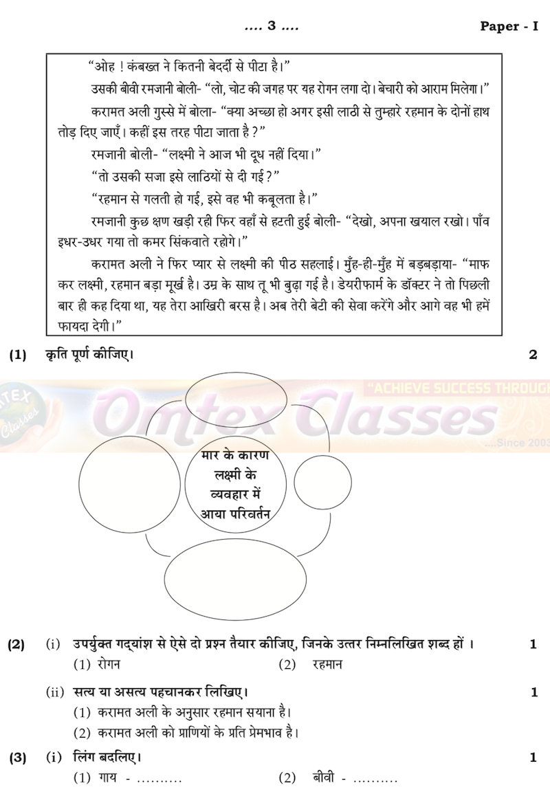 HINDI ENTIRE PAPER NO. 1 IMPORTANT MODEL PAPER FOR BOARD EXAM 2010. SSC 10TH MAHARASHTRA.