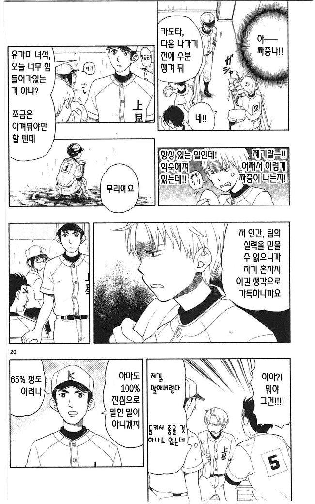 유가미 군에게는 친구가 없다 9화의 19번째 이미지, 표시되지않는다면 오류제보부탁드려요!