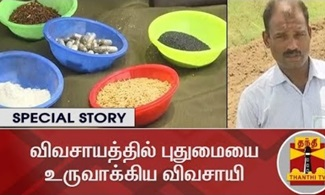 Trichy | Capsule-Seeded Cultivation