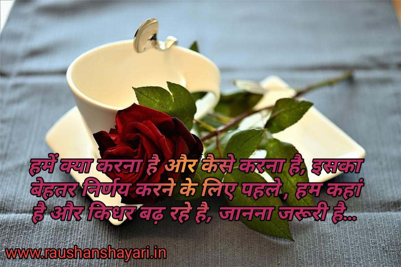 Good Morning Status In Hindi 2020 Best Good Morning Status Hindi Status Raushanshayari