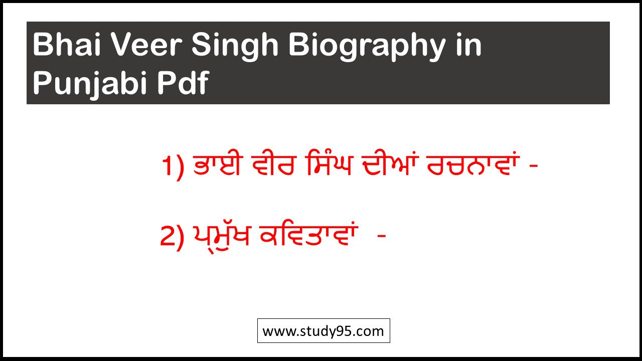 Bhai Veer Singh