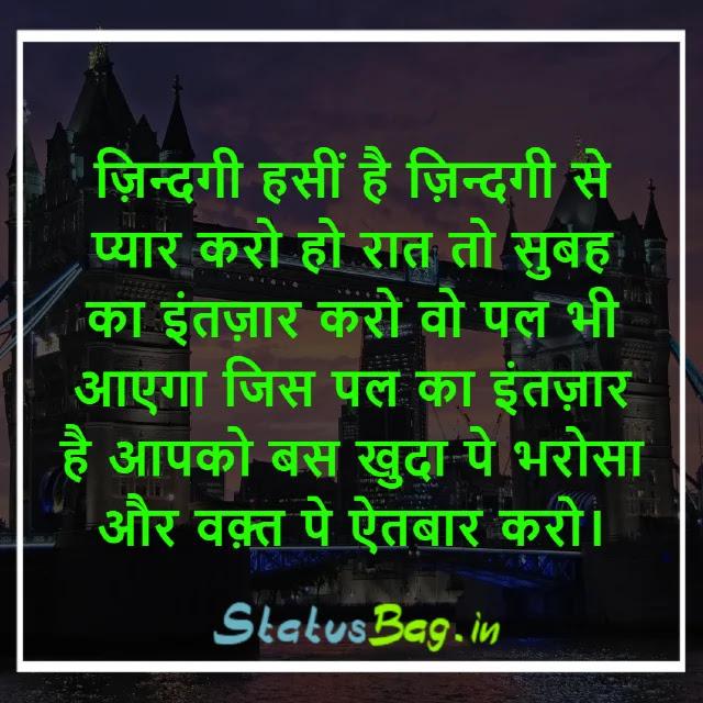 Zindagi Status In Hindi Facebook