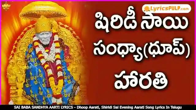 SAI BABA SANDHYA AARTI LYRICS - Dhoop Aarati, Shiridi Sai Evening Aarati Song Lyrics In Telugu - LyricsPULP.com