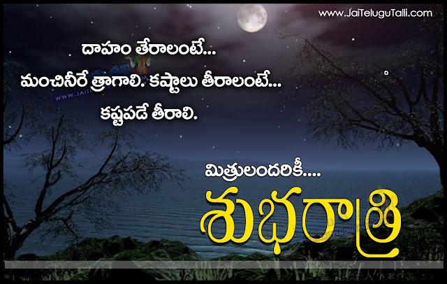 Good Night Images Telugu Quotes Motivational Good Night Greetings
