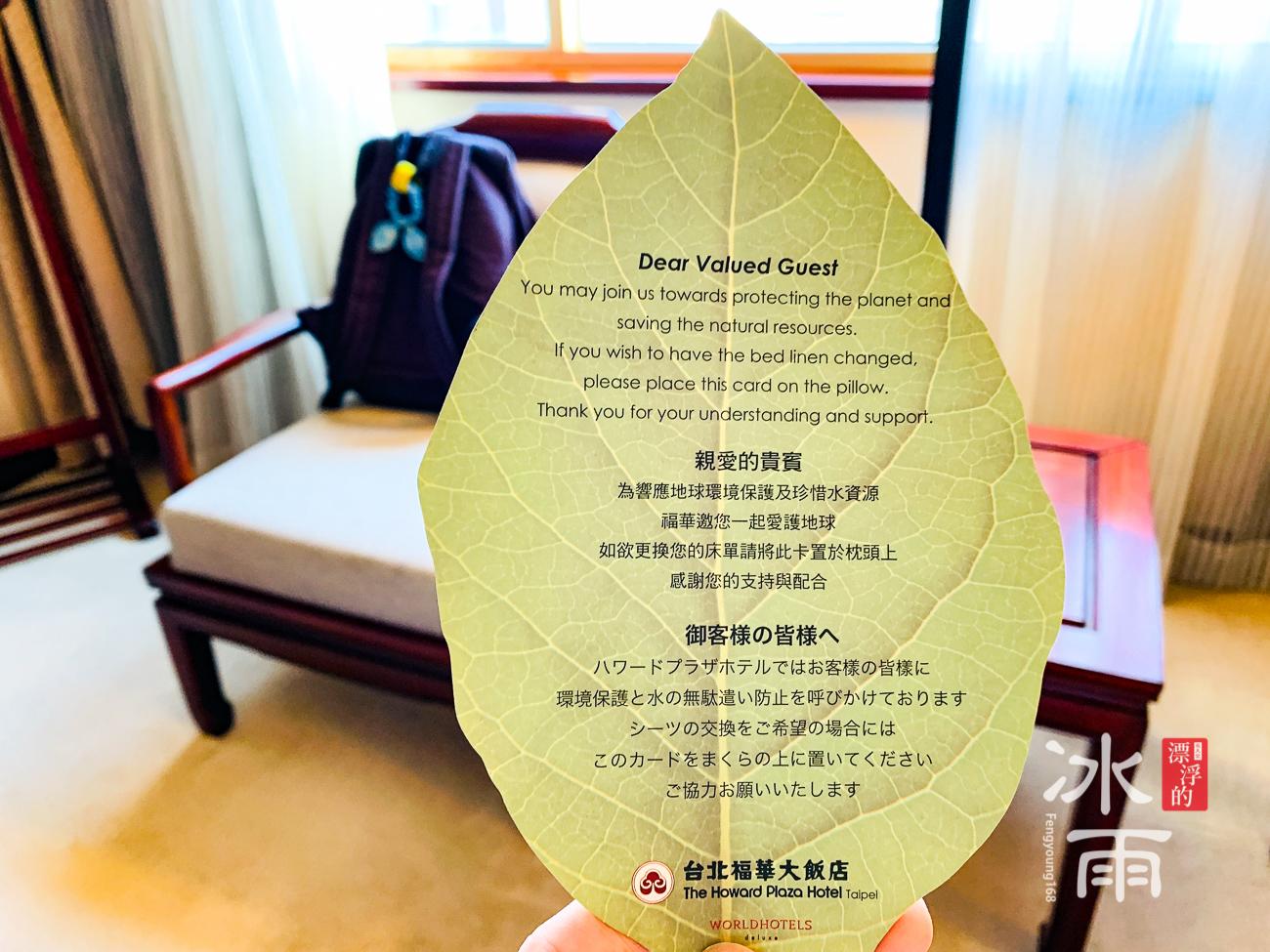福華大飯店|環保告示