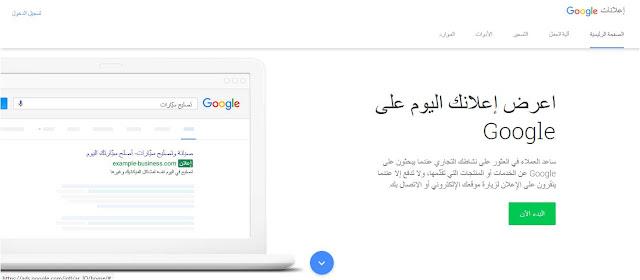 جوجل AdWords