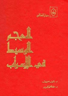 المعجم الوسيط في الإعراب - نايف معروف و مصطفى الجوزو
