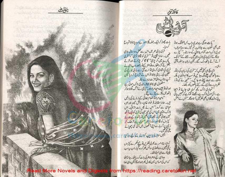 Summary -> Feudal System Based Urdu Romantic Novels