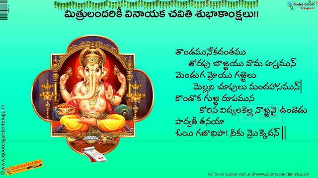 Vinayaka Chavithi Poems Quotes with HDwallpapers in telugu