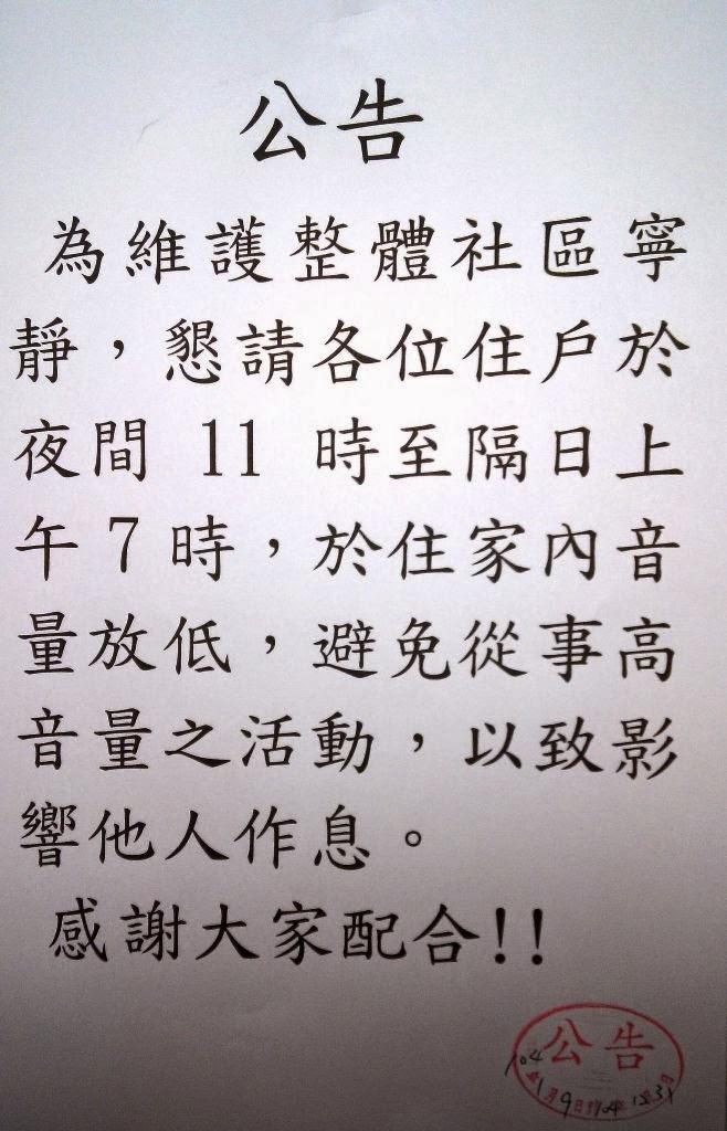 公告-20140323臺電停電通知