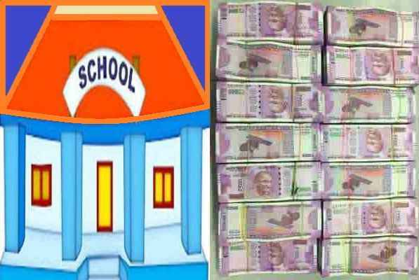 how-private-school-looting-parents-and-hiding-their-income-drom-sarkar