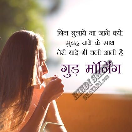 Good Morning Love Quotes in Hindi for Him