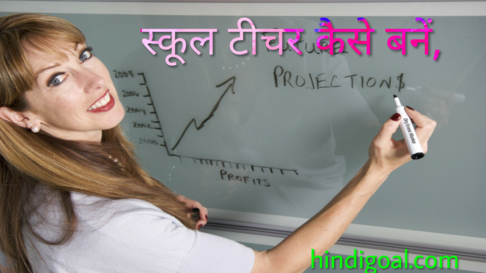 School teacher kaise bane, full process hindi me
