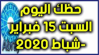 حظك اليوم السبت 15 فبراير-شباط 2020
