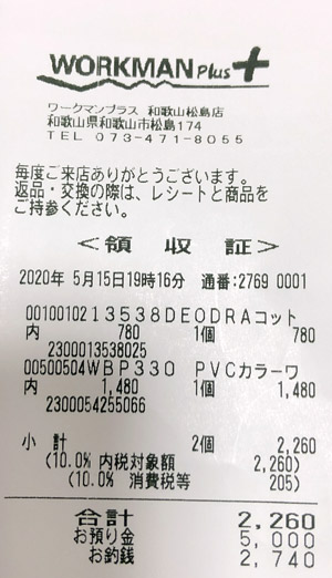 ワークマンプラス 和歌山松島店 2020/5/15のレシート