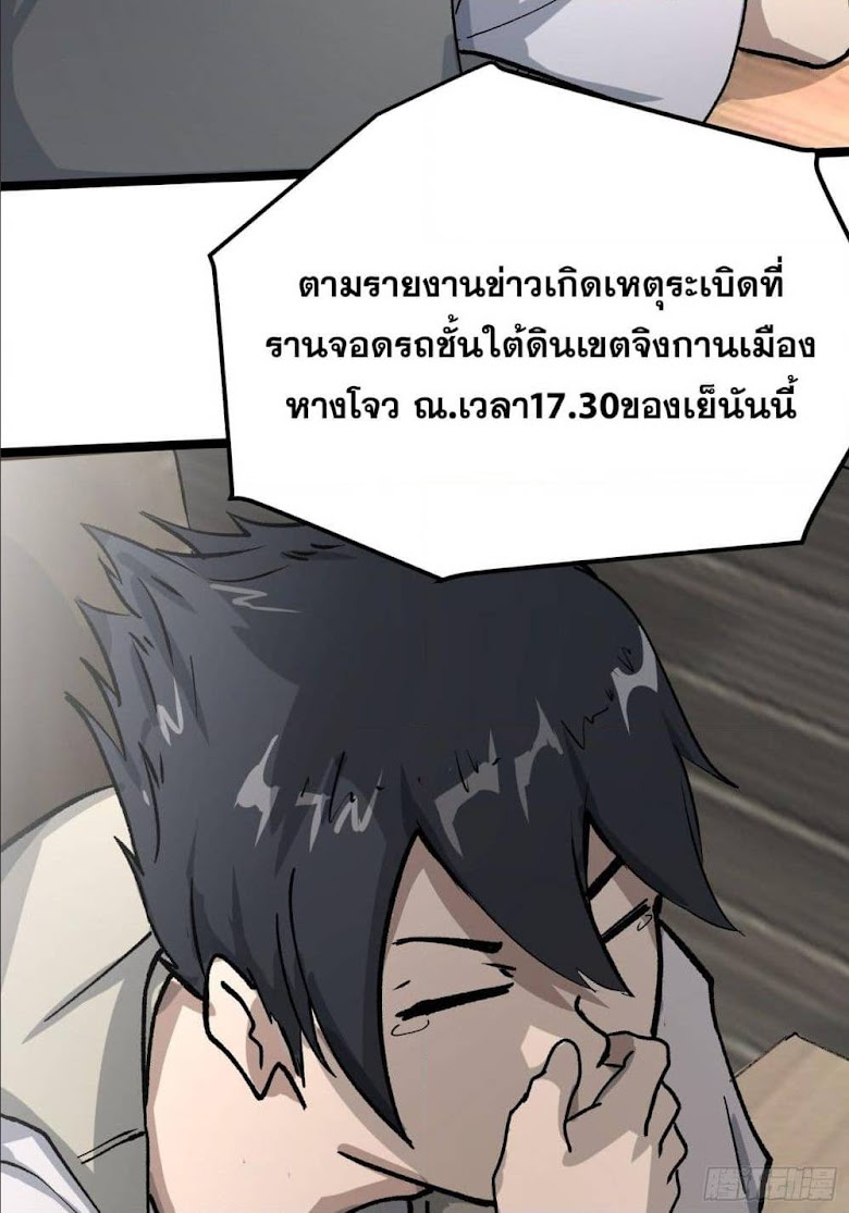 SiYe Ren - หน้า 42