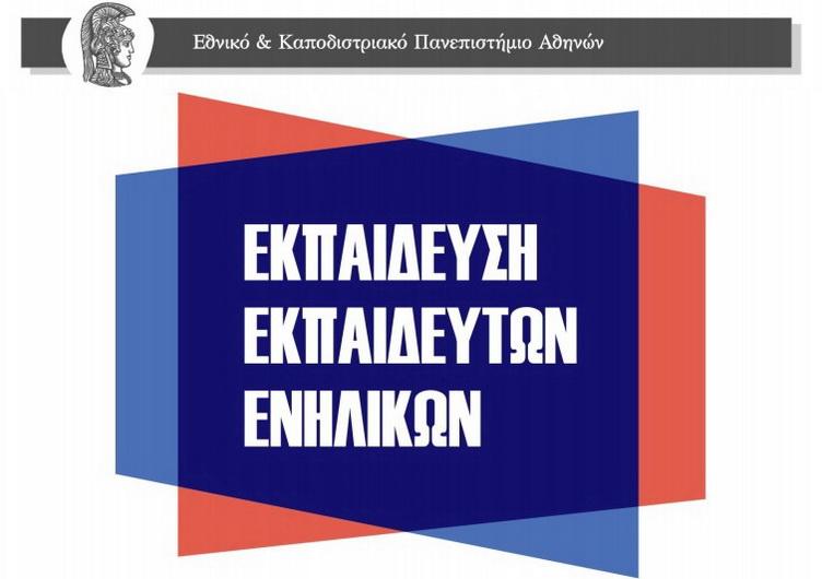 Υλοποίηση του Προγράμματος «Εκπαίδευση Εκπαιδευτών Ενηλίκων» του ΕΚΠΑ στην πόλη της Ορεστιάδας