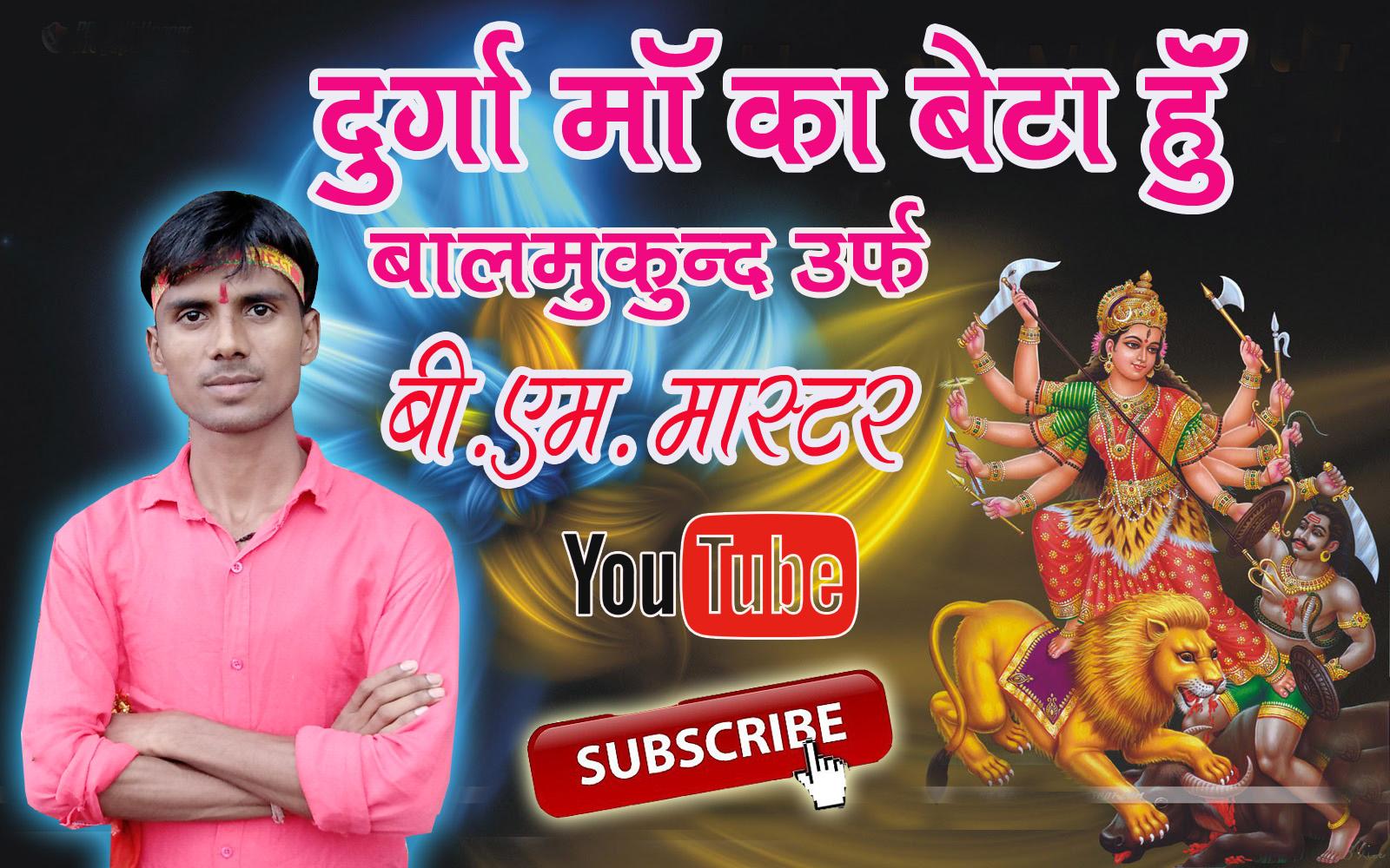 Dj Balmukund Rath: Durga Ma Ka Beta Hu Fast Dance Mix    New