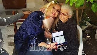 Το Κέντρο «Καλλιρρόη Παρρέν» τίμησε τη γηραιότερη μητέρα στον κόσμο (113 ετών) από την Κρέστενα
