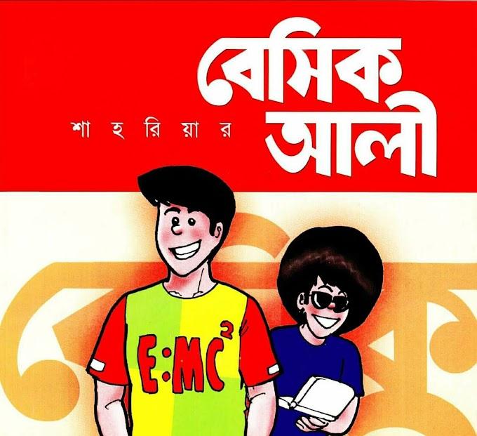 বেসিক আলী ১ PDF Download – শাহরিয়ার খান || কমিক সিরিজ
