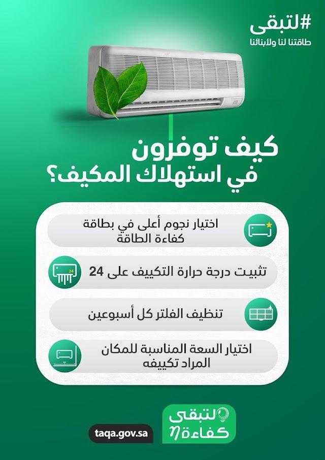 خطوات تساعد في توفير استهلاك «المكيف» للكهرباء