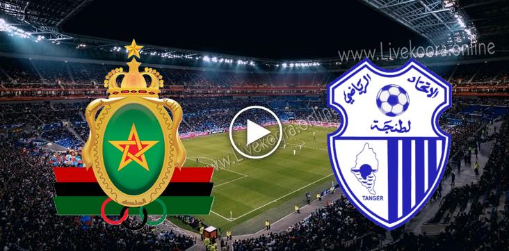 مشاهدة مباراة إتحاد طنجة والجيش الملكي بث مباشر اليوم بتاريخ 16-09-2020 الدوري المغربي